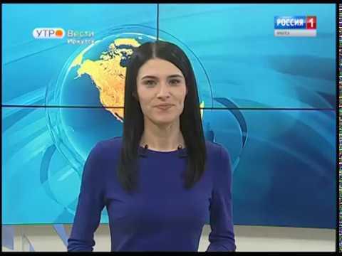 Выпуск «Вести-Иркутск» 21.02.2019 (05:35)