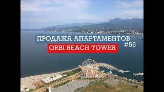 Апартаменты Orbi Beach Tower на продажу!