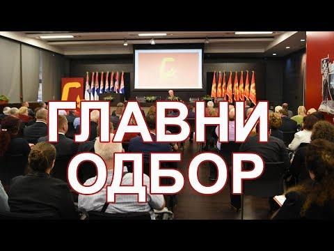 Pokret socijalista snažno podržava ideju razgraničenja i nastavlja borbu za Srbiju socijalne pravde, rekao je predsednik stranke Aleksandar Vulin na sednici Glavnog odbora.