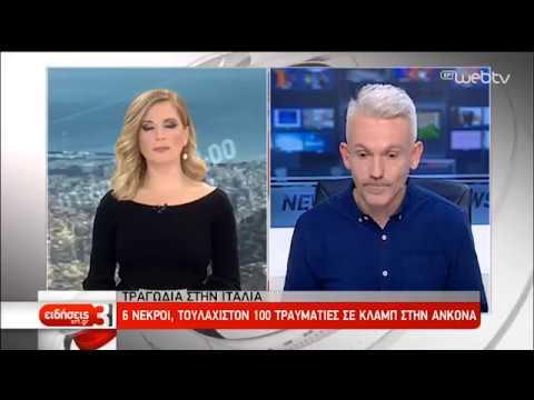 Ιταλία: Εξι Νεκροί σε Συναυλία- Ποδοπατήθηκαν Εκατοντάδες | 8/12/2018 | ΕΡΤ