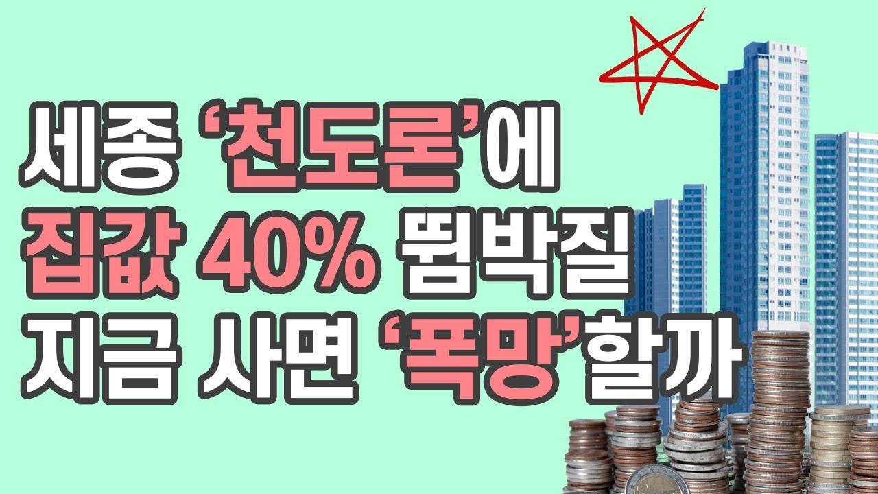 세종시 6-3생활권 아파트 분양단지 전격 분석!