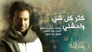راشد الماجد - كثر كل شي واحشني (النسخة الأصلية)   2014