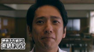 映画予告編で英語を学ぶ二宮和也、西島秀俊出演『ラストレシピ麒麟の舌の記憶』で英語を学ぶ