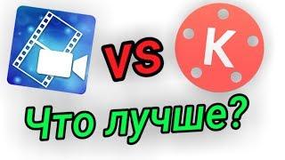 Kinemaster vs Power Director! В чем лучше монтировать?