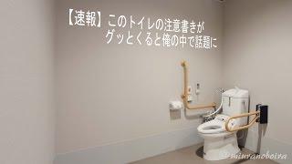 【速報】このトイレの注意書きがグッとくると俺の中で話題に