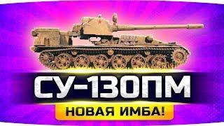 НОВАЯ ПРЕМ-ИМБА — СУ-130ПМ ● Замена Scorpion G? ● Тест-Драйв