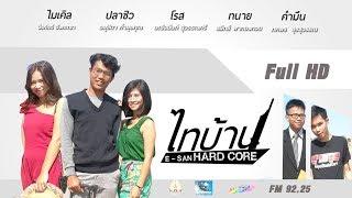 """หนังสั้น """"ไทบ้านอีสานฮาร์ดคอร์""""  Short film I Sub Thai"""