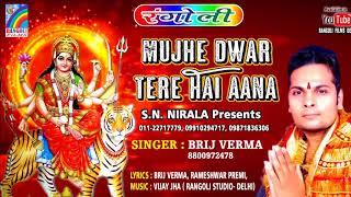 Mujhe Dwar Tere Hai Aana मुझे द्वार तेरे है आना Singer Brij Verma