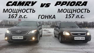 CAMRY 2.4 vs PRIORA . ГОНКА !!!! ТАЗЫ против ЯПОНЦЕВ !!!