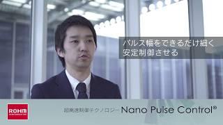 [ROHM] ロームの最先端テクノロジー「Nano Energy」「Nano Pulse Control」
