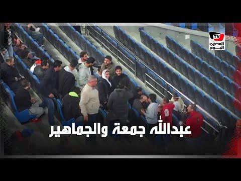 الجماهير تلتقط الصور مع عبدالله جمعة أثناء تواجده بالمقصورة لمؤازرة الزمالك أمام بيراميدز