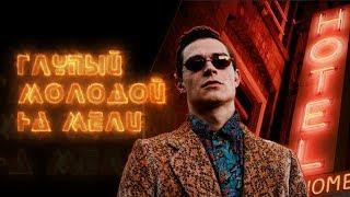 Кравц - Глупый молодой на мели (ПРЕМЬЕРА КЛИПА 2018)