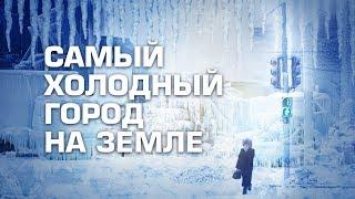 Самый холодный город на земле (Выпуск7)