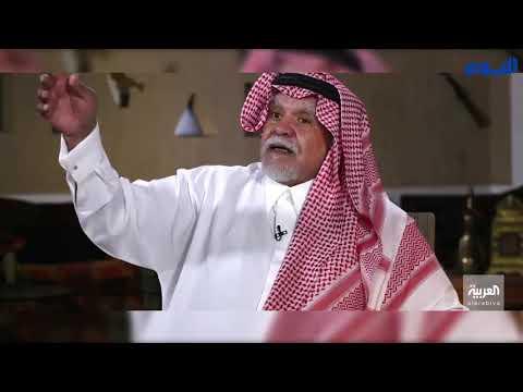الأمير بندر بن سلطان يفضح ممارسات تركيا وإيران وموقفهم من فلسطين