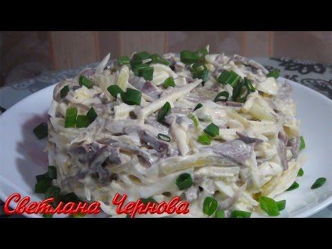 Салат из сердца.Вкусно и не дорого /Salad  with  Pigs or Veal  heart
