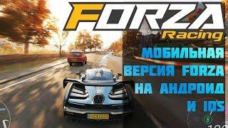 На Android и iOS выйдет Forza Street - первая мобильная игра по франшизе FORZA