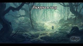 [Аудиокниги | TES V: Skyrim] Хижина в лесу