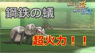 ポケモンUSUM#24はりきり型アイアントの超火力アイアント編