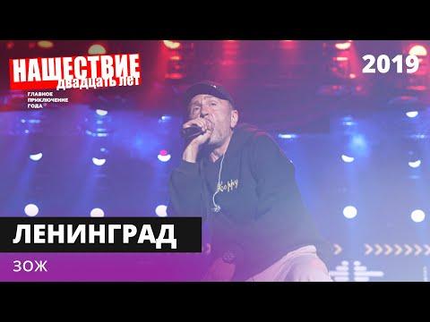 Ленинград - ЗОЖ // НАШЕСТВИЕ 2019 // НАШЕ