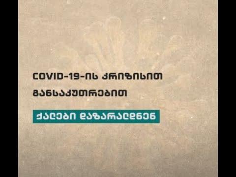 COVID 19 და ქალთა უფ