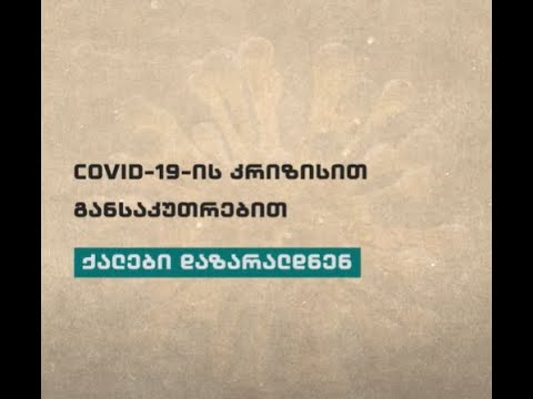 COVID 19 და ქალთა უფლებები