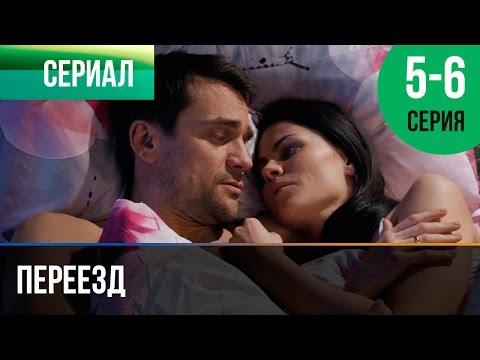 ▶️ Переезд 5 и 6 серия - Мелодрама   Фильмы и сериалы - Русские мелодрамы