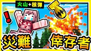 Minecraft【火山爆發】天災倖存者😂!! 23種【世界末日】の場景 !! 硫酸雨 + 洪水 + 地震 !! 全字幕