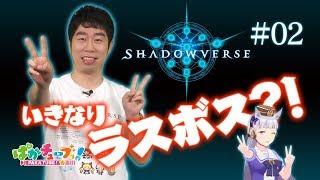 Shadowverseシャドウバース#2めっちゃ偉い人、降臨!@ウマ娘