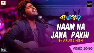 Naam Na Jana Pakhi Audio Song | নাম না জানা