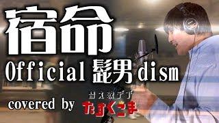 【デブが歌う】宿命   Official髭男dism うた:たすくこま【熱闘甲子園 テーマソング】