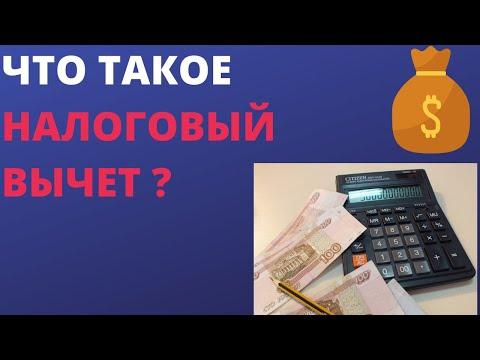 Что такое налоговый вычет ?