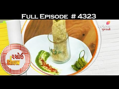 Rasoi Show - 29th May 2017 - રસોઈ શોવ - Full Episode