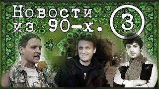Российские оппозиционеры до того, как стали известными