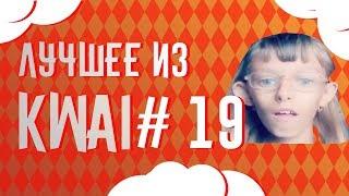 Лучшее из Kwai #19 | Дочь Глада Валакаса в Kwai