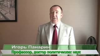 Игорь Панарин о Создании Фонда БРИКС и Крахе Бреттон-Вудской Системы