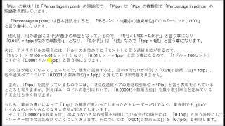 FX用語集(Pipsとは?)