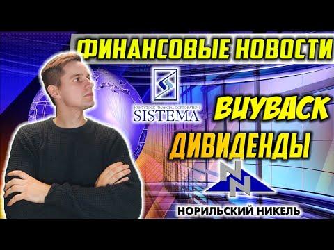 Финансовые новости. Байбек АФК Системы, дивиденды Норильского Никеля.