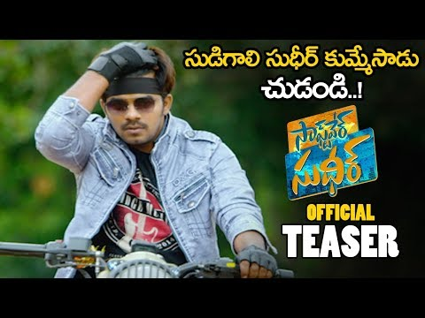 Software Sudheer Movie Official Teaser