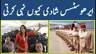 Why Air Hostess Are Unmarried Amazing Airplane Facts That you Didn't Know