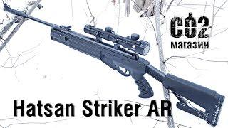 Пневматическая винтовка Hatsan Striker AR с газовой пружиной от компании CO2 - магазин оружия без разрешения - видео 1