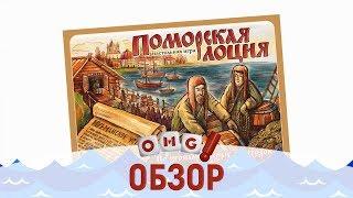 Поморская лоция - обзор настольной игры от OMGames