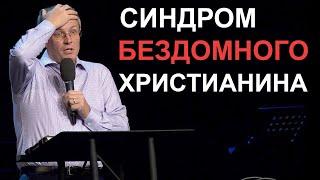 "Синдром ""БЕЗДОМНОГО"" христианина. Проповедь Александра Шевченко"