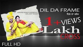 DIL DA FRAME | HAKAM BHAKTARIWALA / DALJEET KAUR - NEW PUNJABI DUET SONG 2017 FULL HD