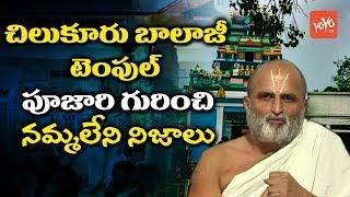 Chilkur Balaji Temple - Unknown Facts About Priest Rangarajan | CS Rangarajan Life Story | YOYO TV