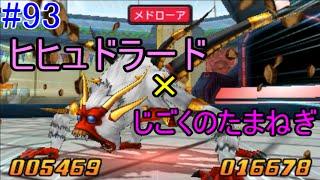 ドラゴンクエストモンスターズジョーカー3 【DQMJ3】 #93 Wi-Fi対戦 ヒヒュドラード×じごくのたまねぎ まさかの決め手! kazuboのゲーム実況