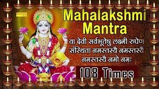 Sri Lakshmi Gayatri Mantra 108 Times Mp3 Free Download