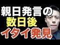 【悲報】日本製品不買運動に反対した後、遺体で発見される(反応和訳)