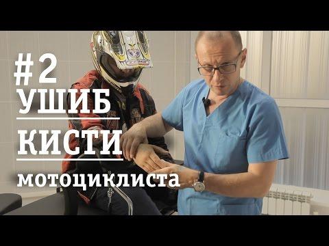 #2 Ушиб Кисти мотоциклиста /Проект Мото_Медицина