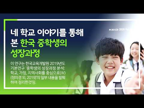 네 학교 이야기로 본 한국 중학생의 성장과정 동영상표지