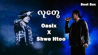 Shwe Htoo & Oasix - လူေတြ (Audio Music) New Song 2018